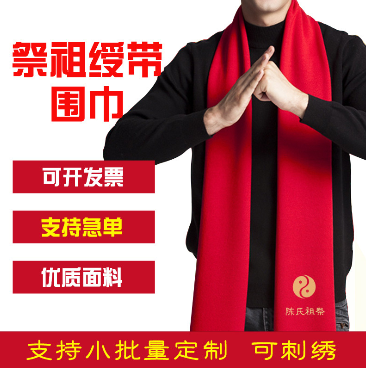 Annual red scarf customization